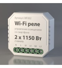 WF002 Wi-Fi реле 2 канала * 1150W