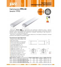 Светильник LED PPO-02 1200 Opal AL 36Вт 4000К IP20 160-260В JazzWay 5017818(Аналог ЛПО)