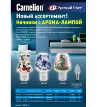 """Светильник NL-203 """"Ночник с арома-лампой Love is"""" ЛОН с выкл. 220В Camelion 13266"""