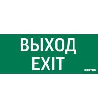 """Знак """"ВЫХОД-EXIT"""" для аварийного светильника IP20 VARTON V1-R0-70354-21A01-2012"""